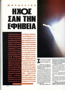 EIKONES_23_JUNI_1993