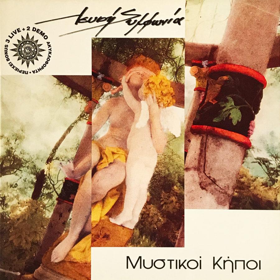 ΜΥΣΤΙΚΟΙ ΚΗΠΟΙ - LP - 1994