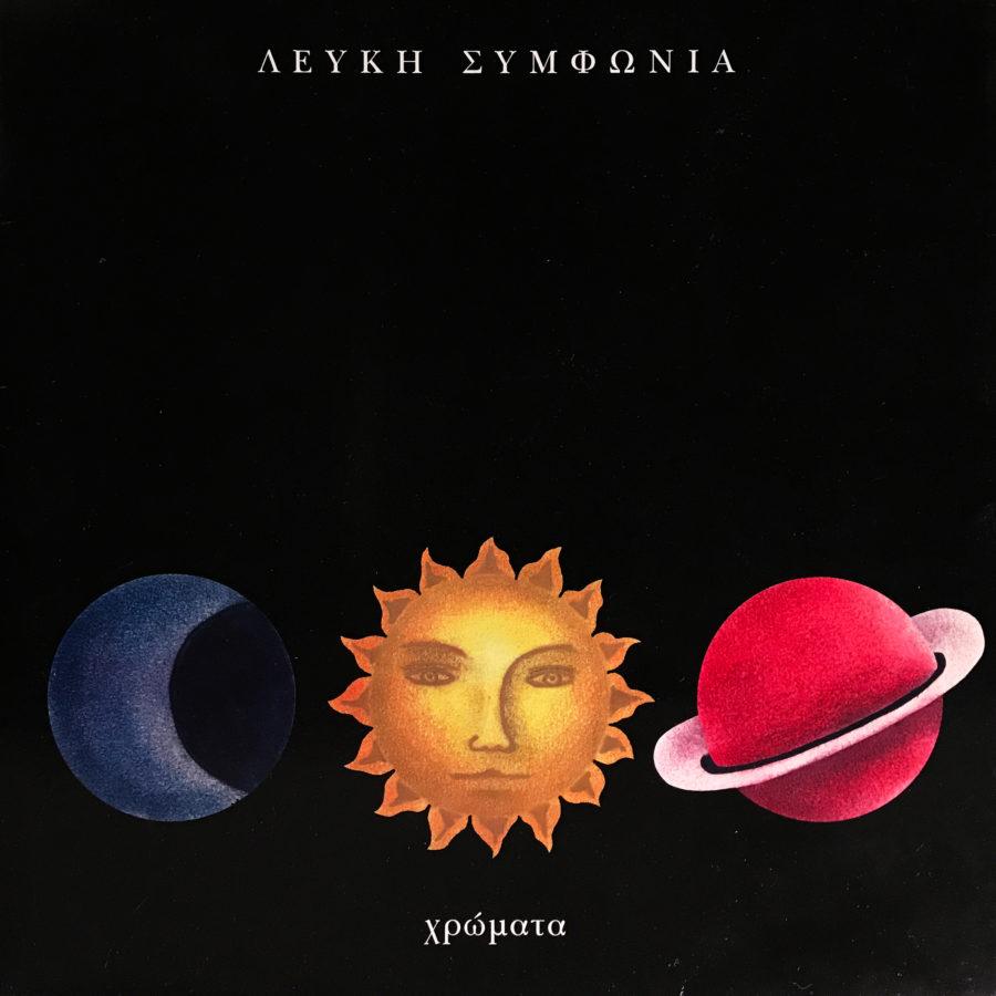 ΧΡΩΜΑΤΑ - 1996 - LP