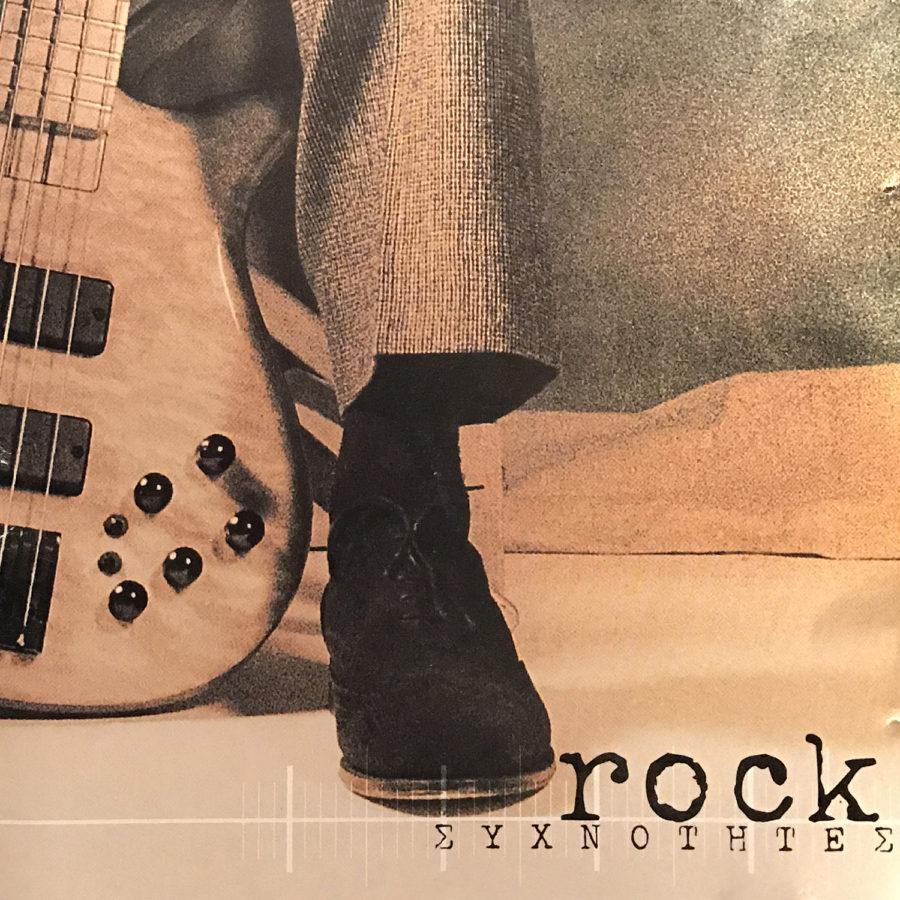 ROCK ΣΥΧΝΟΤΗΤΕΣ - 2006 - CD