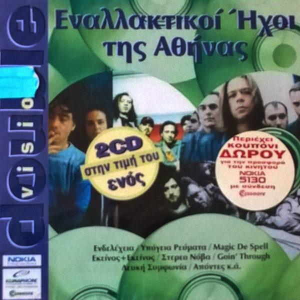 ΕΝΑΛΛΑΚΤΙΚΟΙ ΗΧΟΙ ΤΗΣ ΑΘΗΝΑΣ - 2007 - 2CD