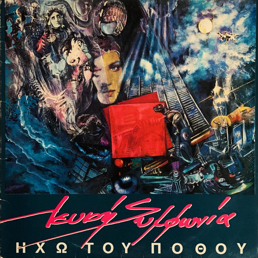 ΗΧΩ ΤΟΥ ΠΟΘΟΥ - LP - 1988