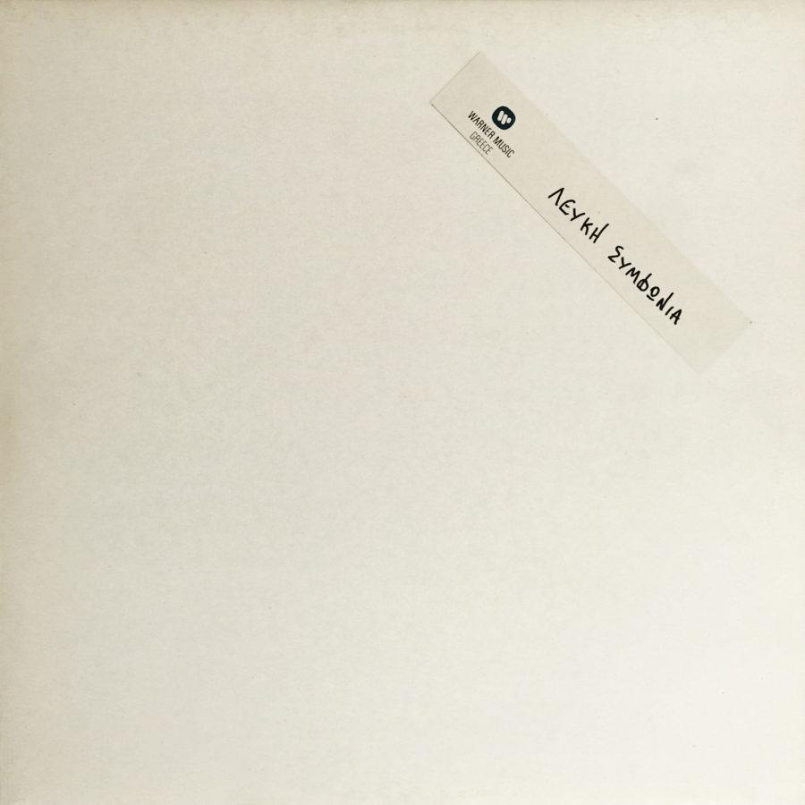 ΘΑ ΕΙΜΑΙ ΕΚΕΙ - EP -  1993