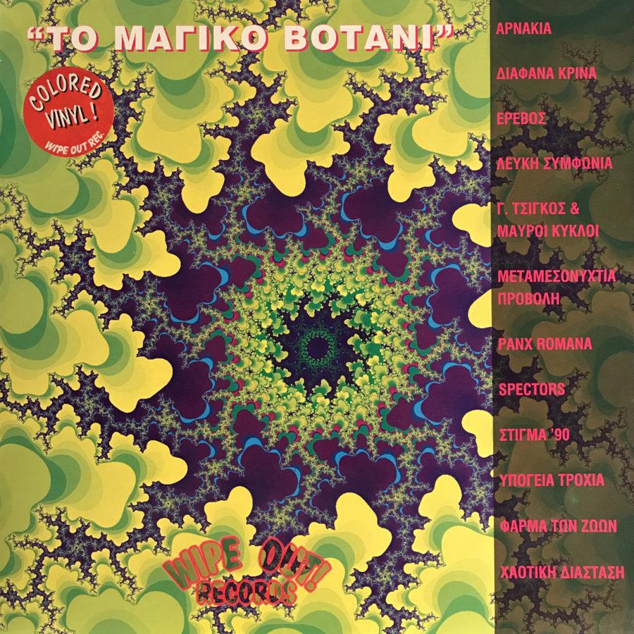 ΤΟ ΜΑΓΙΚΟ ΒΟΤΑΝΙ - LP - 1994