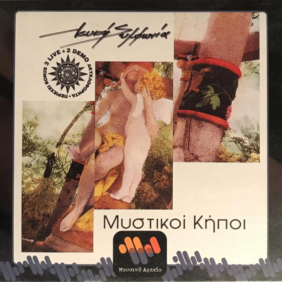 ΜΥΣΤΙΚΟΙ ΚΗΠΟΙ - CD - Digipack -2007