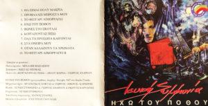 ΗΧΩ ΤΟΥ ΠΟΘΟΥ - CD - 1995