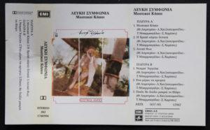 LEFKI SYMPHONIA -1986 -Mistiki Kipi - Cassette