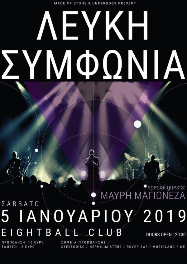 LEFKI_SYMFONIA_THESSALONIKI_poster