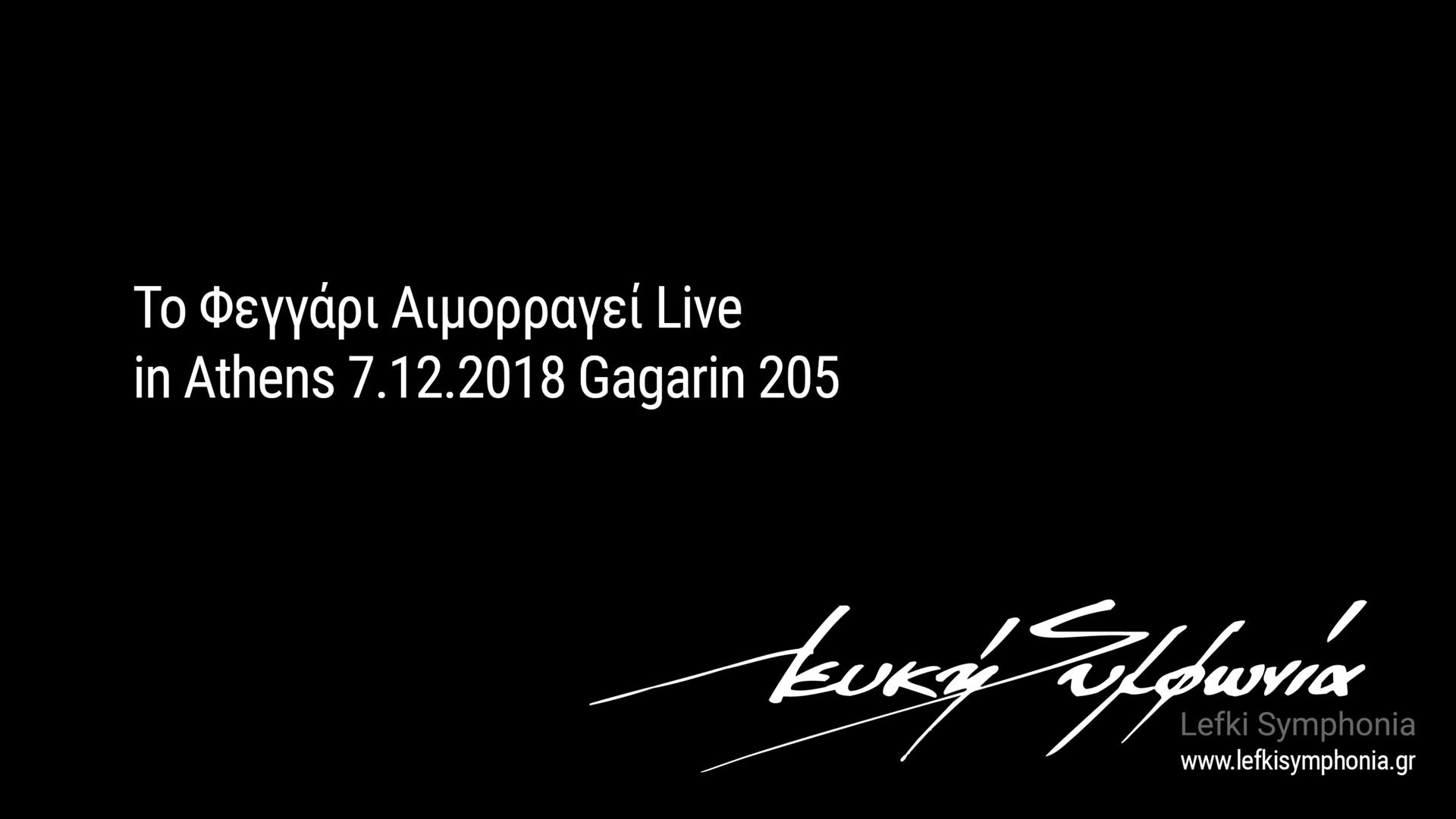 Λευκή Συμφωνία- Το Φεγγάρι Αιμορραγεί Live In Athens Gagarin 205 - 7.12.2018 (Official Video)