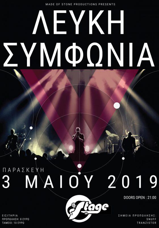 LEFKI_SYMFONIA_TRIKALA_poster_web-01