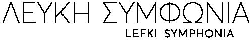 Λευκή Συμφωνία Lefki Symphonia